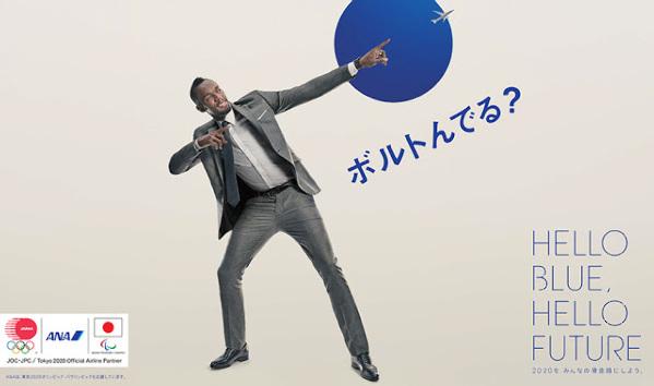 Usain Bolt vuela